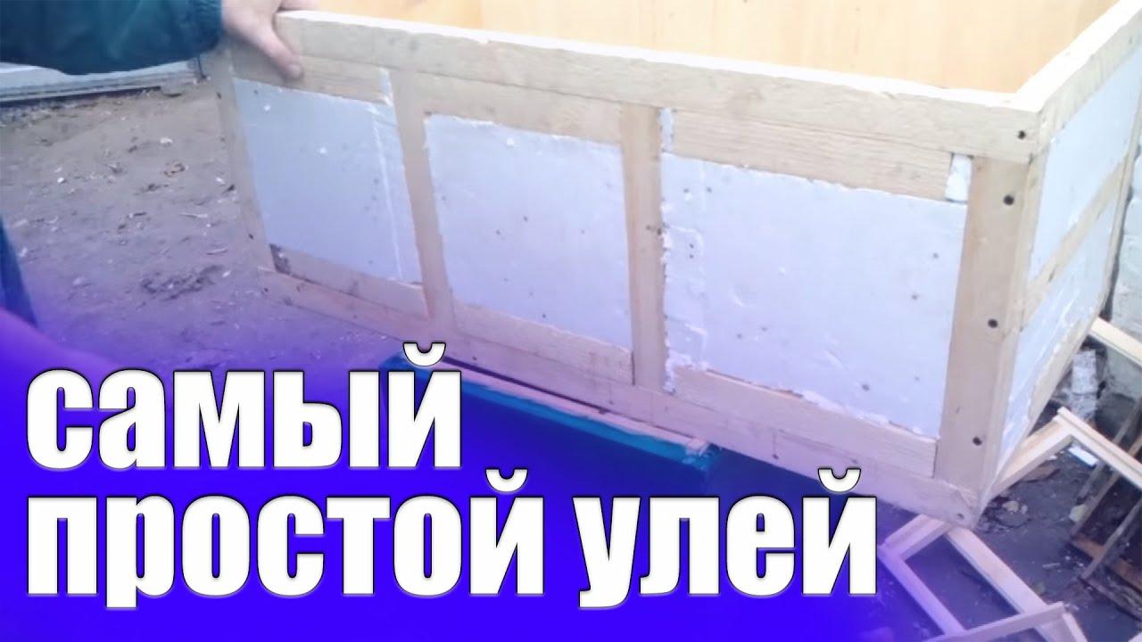 26 янв 2018. Ульи-лежаки на 14,16,20 и 24 рамки. Продаю: цена: 2 600 руб. Уже более пяти лет мы производим качественные улья и иную.