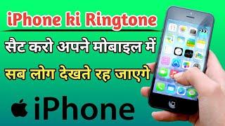 #iphoneringtone #ringtone #rklearningpoint hello friends aaj hum is video mein sikhege ki iphone की ringtones download or set kare apne android mobile me. ap...