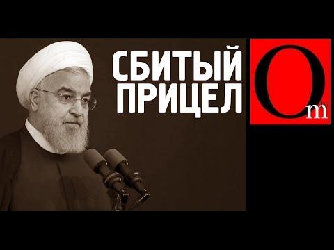 Иран сбил украинский самолет, но виноваты все равно США