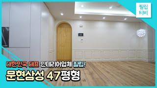 부산남구 문현동 문현삼성 아파트 47평 클래식 인테리어…