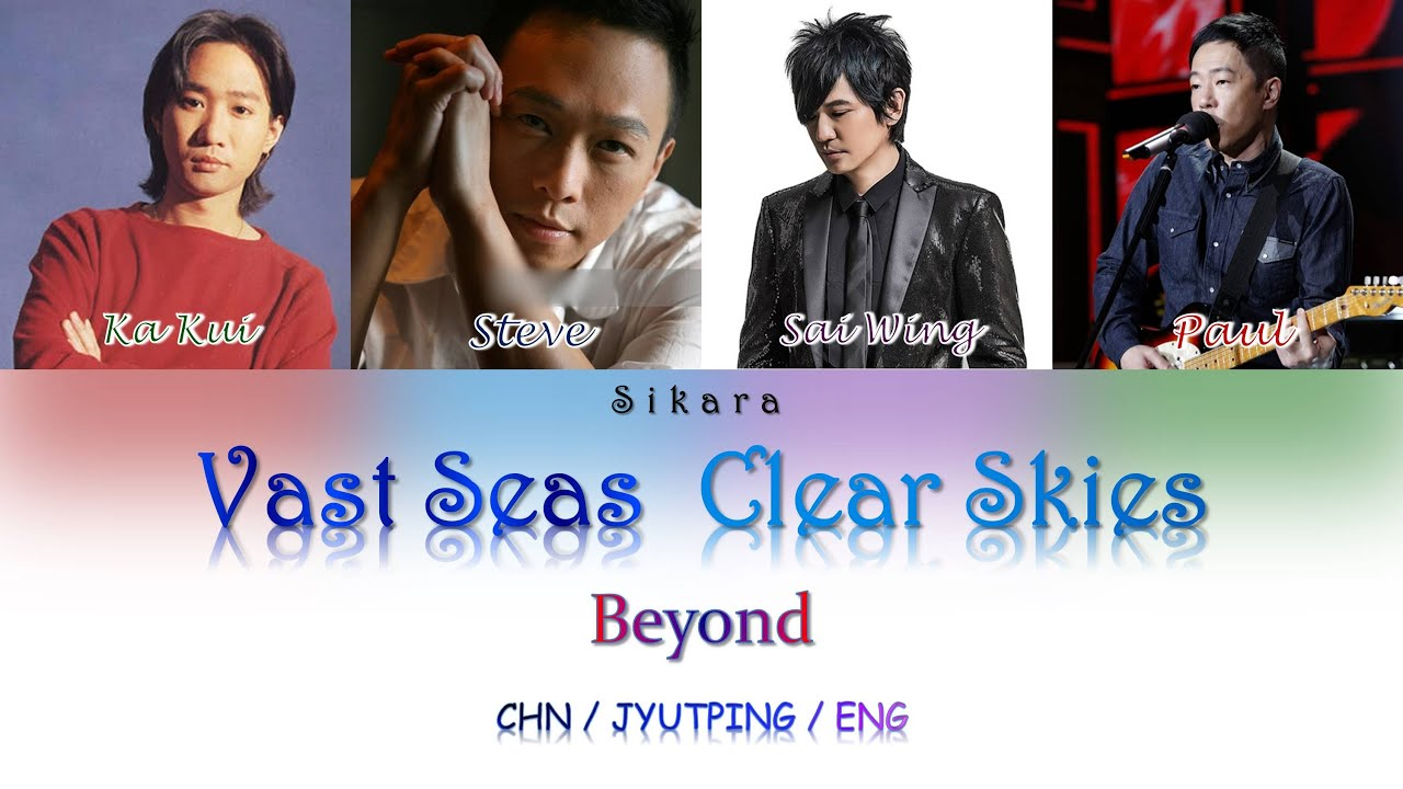 Beyond - Vast Seas, Clear Skies (海闊天空) [CHN JYUTPING ENG Lyrics] - YouTube