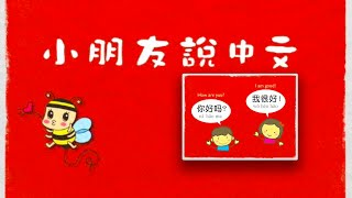 Mandarin Chinese Kids Gobble Up小朋友说中文_Greetings打招呼