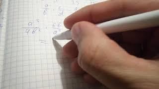 П. 5 Умножение дробей. Возведение дроби в степень - Алгебра 8 Макарычев