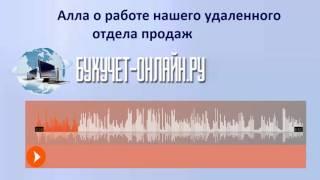 Холодные звонки отзыв компании Бухучет-онлайн