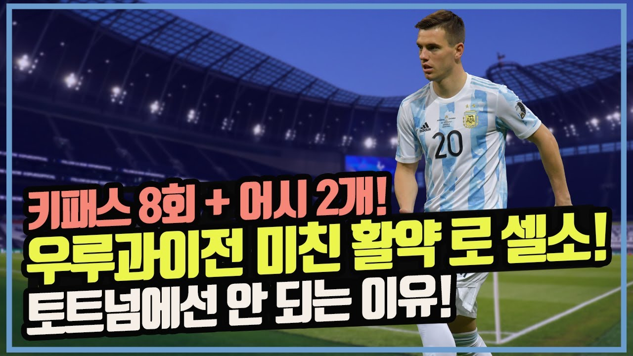 남미월드컵예선전에서 미친 활약한 로 셀소! 토트넘과 아르헨티나에서 다른 이유!!