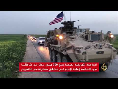 واشنطن توقف برامج تمويل لإعادة إعمار سوريا  - نشر قبل 2 ساعة