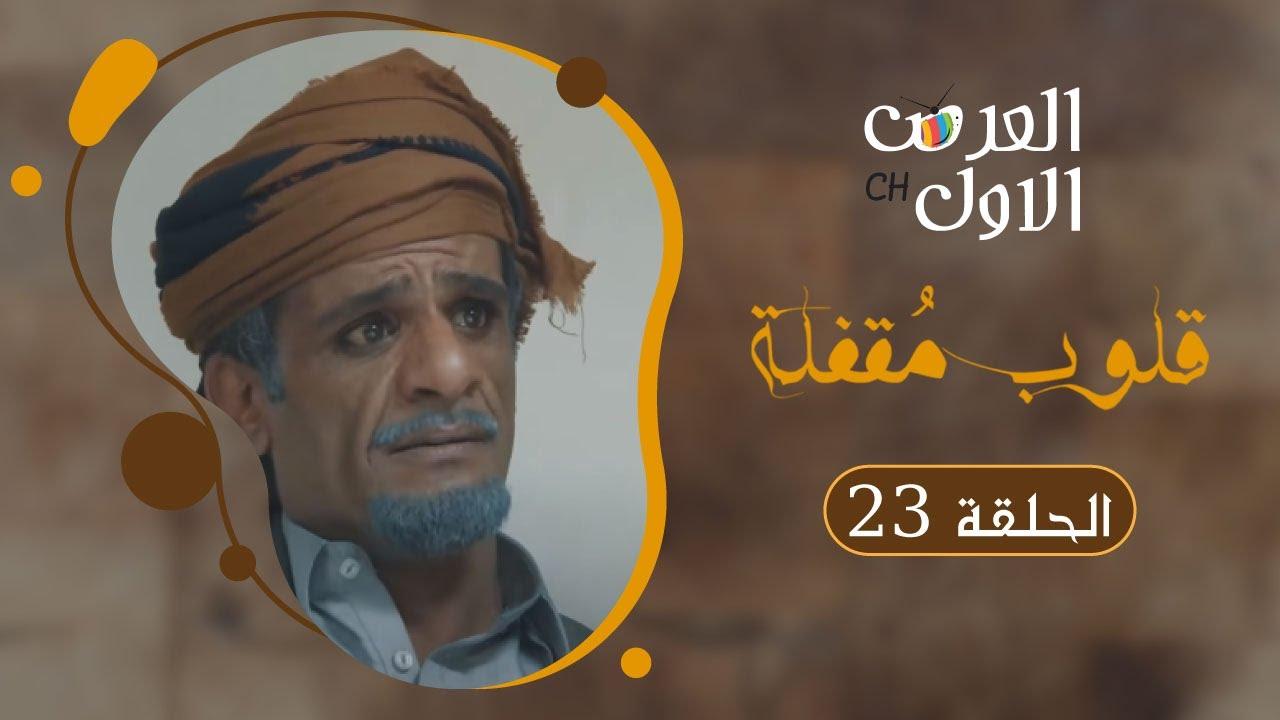 مسلسل قلوب مقفلة الحلقة 23 رمضان 2021 | توفيق الاضرعي ، عبدالناصر العراسي ، فتحية ابراهيم  4k..