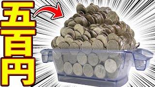 【検証】100万円貯金箱から500円玉をドル箱に積める最高金額は〇〇万円!!