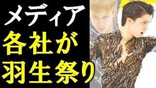 【羽生結弦】オータムクラシック後の羽生結弦の一面の新聞画像まとめ!「メディア各社が羽生祭りになっている」#yuzuruhanyu