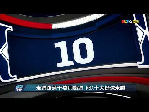 愛爾達電視20190116|【NBA】走過路過千萬別錯過 NBA十大好球來囉