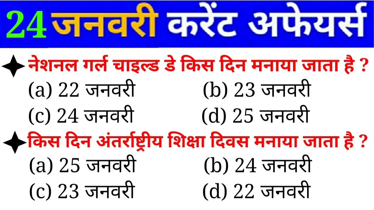 24 January Current Affairs   Current Affairs in hindi   For - Railway ntpc, Group d, SSS, UPSC etc.
