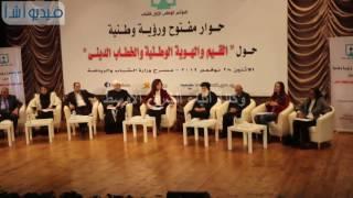 بالفيديو : وزارة الشباب تستضيف حوار مفتوح للقيم والهوية الوطنية والخطاب الدينى