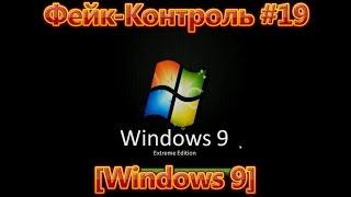 Фейк-Контроль #19 [Windows 9]