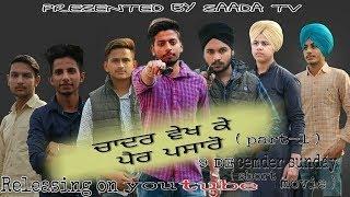 ਚਾਦਰ ਵੇਖ ਕੇ ਪੈਰ ਪਸਾਰੋ ll PART 1 ll Latest punjabi short movie 2018 ll Saada TV ll
