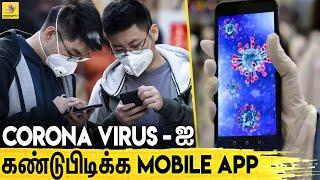Corona Virus App- ஐ வெளியிட்ட சீன அரசு | Corona Virus, China | Tamil News