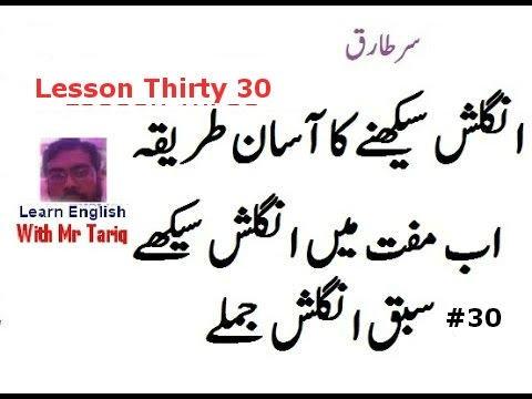 lesson thirty English Sentences In Urdu By Tariq Aziz