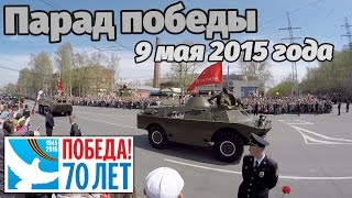 Парад победы 9 мая 2015 года в Томске [FullHD, 60 FPS]
