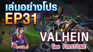 เล่นอย่าง Pro EP.31 Firstone สอนเล่น Valhein ใน 7 นาที !!