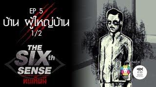 The Sixth Sense คนเห นผ Tape 8 บ าน ผ ใหญ บ าน