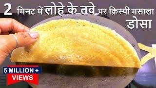 Atta Dosa - Instant  Atta Dosa - 2 min में लोहे के तवे (रोटी तवा) पर Crispy Instant Atta Dosa