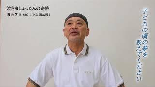 9/7(金)全国公開! 一度は将棋の道を諦めたしょったんが再び将棋の楽...