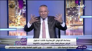 أحمد موسى : الشعب المصري كشف حقيقة جماعة الإخوان الإرهابية ولن ينخدع بهم مرة أخرى
