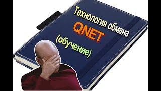 Технология обмана QNET (обучение)😈.Что от вас скрывают и не договаривают 🙈 🙉 🙊