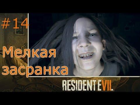 Resident Evil 7 Атмосферное прохождение часть 14 Мелкая засранка