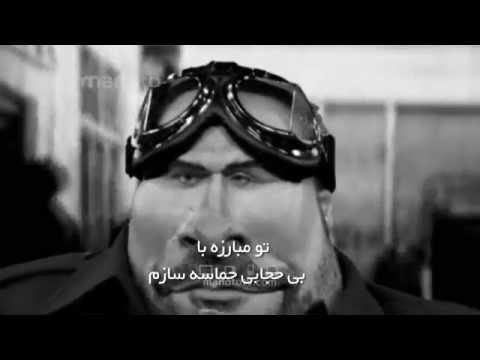 Shabake Nim - Mellate Bidar / شبکه نیم - ملت بیدار