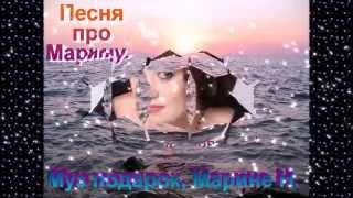 Марина -  Песня про Марину .