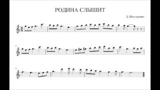 РОДИНА СЛЫШИТ Motherland hears Composed by D. Shostakovich Played b...