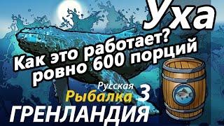 Уха ровно 600 порций / РР3 [Русская Рыбалка 3 Гренландия]