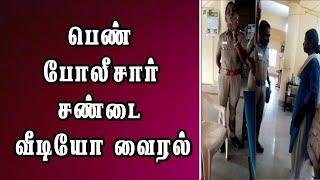 பெண் போலீசார் சண்டை; வீடியோ வைரல் | police fight