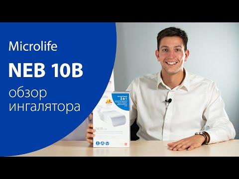 Обзор компрессорного ингалятора Microlife NEB 10B