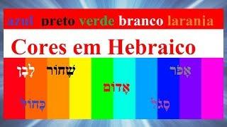 Cores em Hebraico - Lição 43