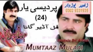 Mamtaz Molai 24 2017  title song Pardesi Yaar