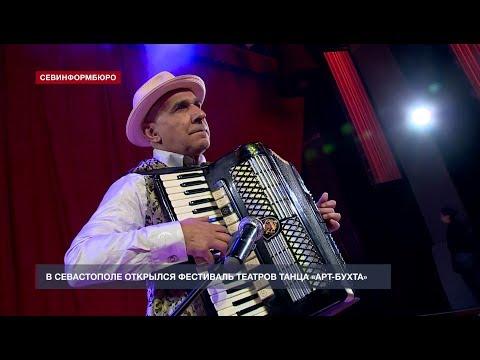 В Севастополе открылся фестиваль профессиональных театров танца