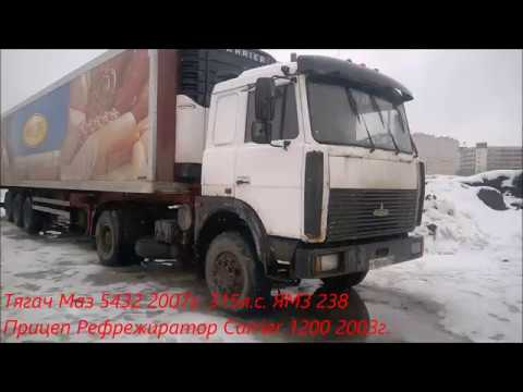 Продажа Тягача Маз 5432 и Рефрежиратор Carrier