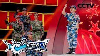 《非常6+1》 20191028 小不点大能耐  CCTV综艺