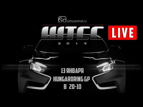 Raceroom Racing Experience. WTCC 2017. Stage 1. Hungaroring GP (13-01-2017) - Re-LIVE