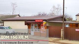 Купить дом с стабильным бизнесом Новороссийске!