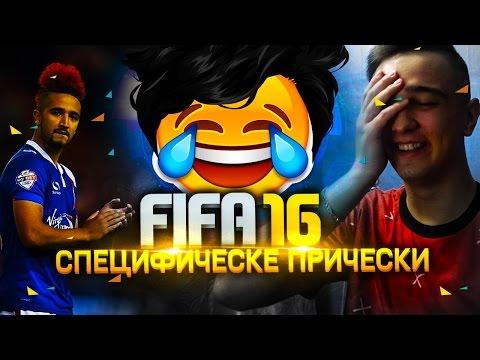 ♔ FIFA 16   СПЕЦИФИЧЕСКИЕ ПРИЧЕСКИ ♔