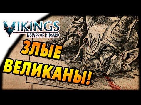 Злые великаны!   Vikings - Wolves of Midgard #6