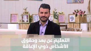 د. مهند العزة - الأمين العام للمجلس الأعلى لحقوق الأشخاص ذوي الإعاقة - التعليم عن بعد