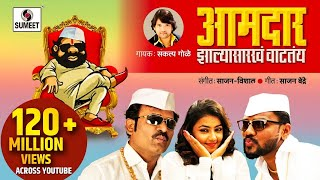 Aamdar Zalya Sarkha Vataty - Official Video - Marathi Lokgeet - Sumeet Music