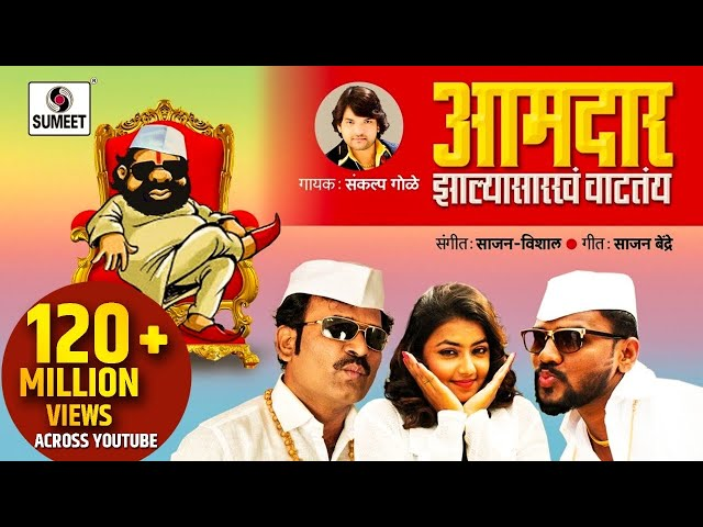Aamdar Zalya Sarkha Vatatay - Official Video - Marathi Lokgeet - Sumeet Music