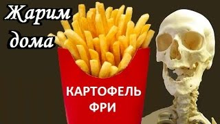 Картофель фри как сделать пожарить дома РЕЦЕПТ (сокращённая версия)