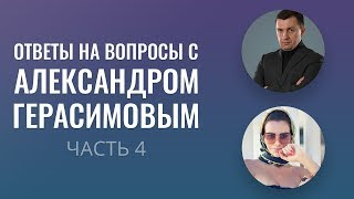 Ответы на вопросы  с А. Герасимовым  4  ч.