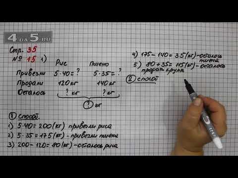 Страница 35 Задание 15 (Вариант 1) – Математика 4 класс Моро – Учебник Часть 1