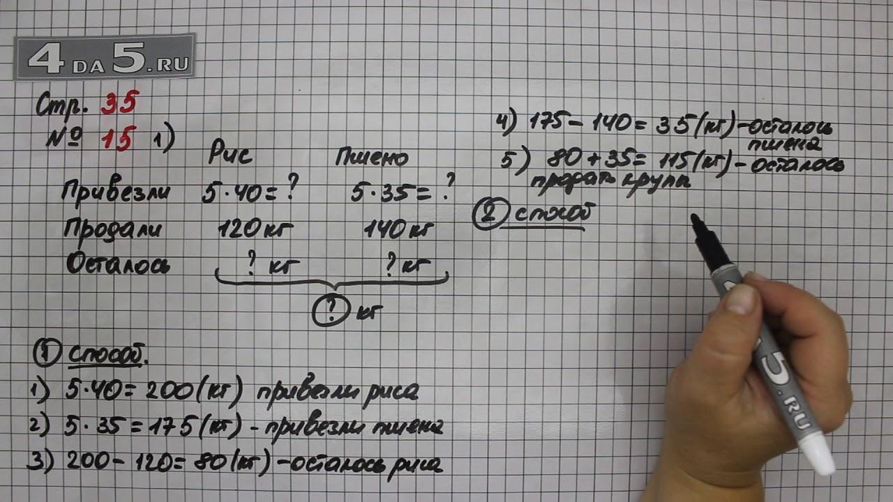 Решение задачи 15 по математике 4 класс граф метод решения задач